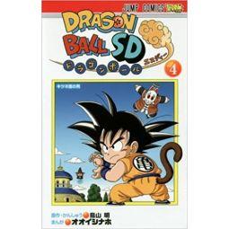 Dragon Ball SD 04 Jump Comics Manga