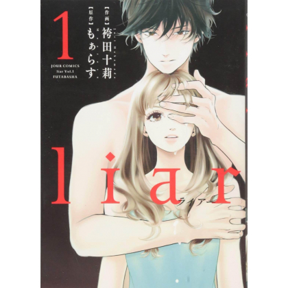 Liar vol.1 - Jour Comics (Japanese version)