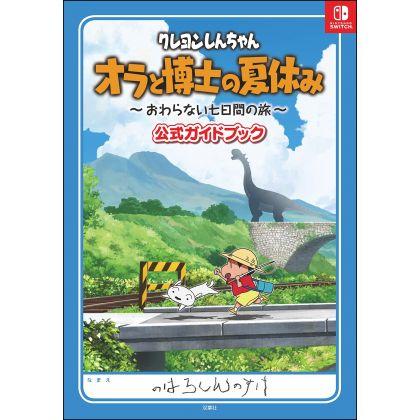 Mook - Crayon Shin-chan: Ora to Hakase no Natsuyasumi - Owaranai Nanokakan no Tabi Official Guide Book