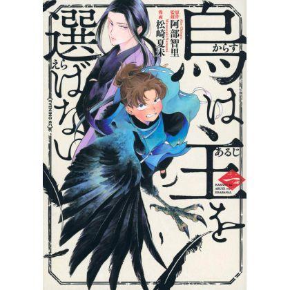 Karasu wa Aruji wo Erabanai vol.1 - Evening KC (Japanese version)
