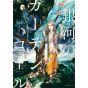 Galactic Curtain Call vol.1 - Morning KC (Japanese version)