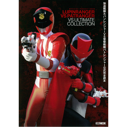 Mook - Lupinranger vs Patranger - VS Ultimate Collection Perfect Book