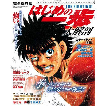 Mook - Hajime no Ippo Perfect Encyclopedia Sanei Book