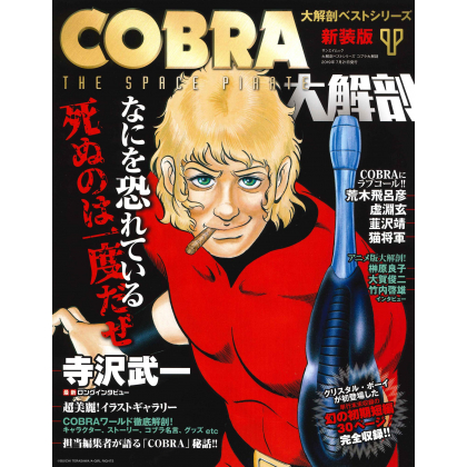 Mook - Cobra the Space Pirate Perfect Encyclopedia Sanei Book