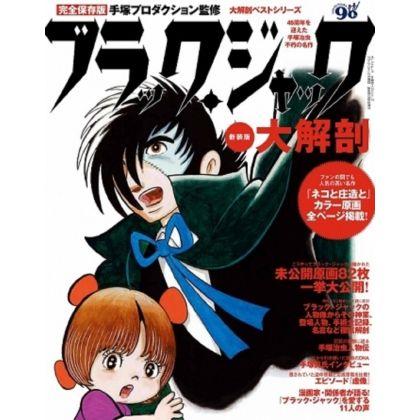 Mook - Black Jack Perfect Encyclopedia Sanei Book