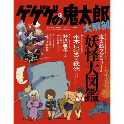 Mook - Gegege no Kitaro Perfect Encyclopedia Sanei Book