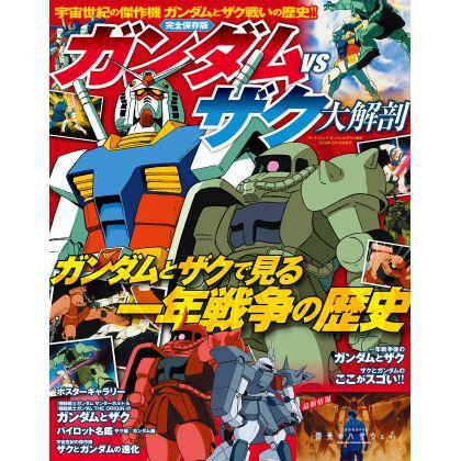 Mook - Gundam vs Zaku Perfect Encyclopedia Sanei Book