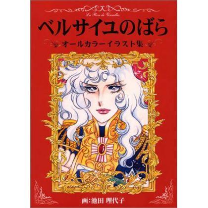 Artbook - Versailles no Bara - All Color Illustrations Book