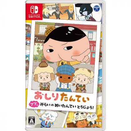 Nippon Columbia - Oshiri Tantei Pupu Mirai no Meitantei Tojou ! for Nintendo Switch