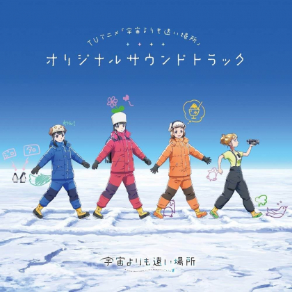 CD Anime - A Place Further than the Universe Original Soundtrack / 2CD