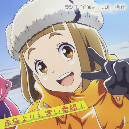 CD Anime - A Place Further than the Universe Radio CD vol.1 / 2CD
