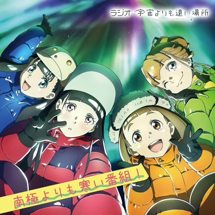 CD Anime - A Place Further than the Universe Radio CD vol.2 / 2CD
