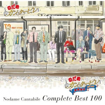 CD Anime - Nodame Cantabile Complete BEST 100 / 4CD