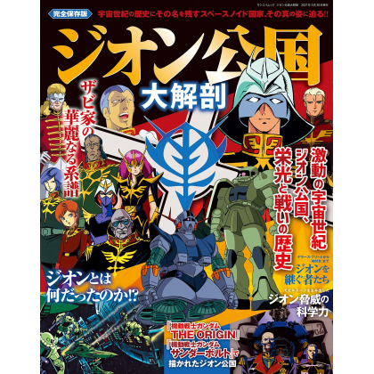 Mook - Gundam : Principality of Zeon Perfect Encyclopedia Sanei Book