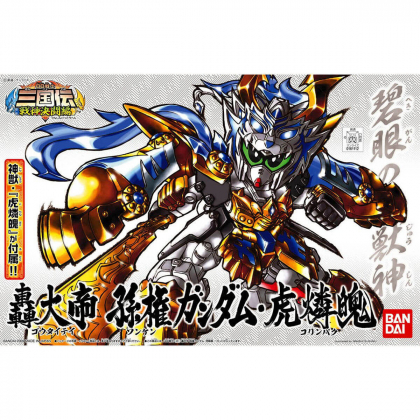 BANDAI SD GUNDAM BB FIGHTER SANGOKUDEN SENJINKETTO - Super deformed GOUTAITEI SUN QUAN GUNDAM KORINPAKU Model Kit Figure(Gunpla)