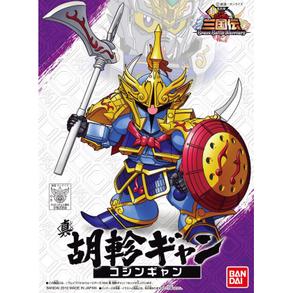 BANDAI SD GUNDAM BB FIGHTER SANGOKUDEN Brave Battle Warriors - Super deformed SHIN HU ZHEN GYAN Model Kit Figure(Gunpla)