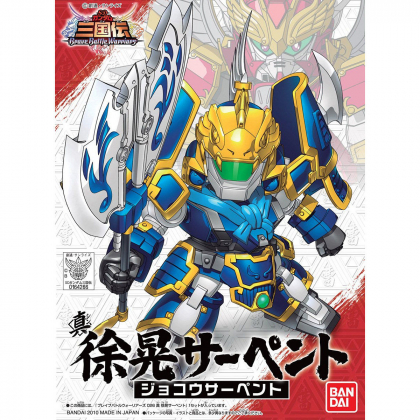 BANDAI SD GUNDAM BB FIGHTER SANGOKUDEN Brave Battle Warriors - Super deformed SHIN XU HUANG SERPENT Model Kit Figure(Gunpla)