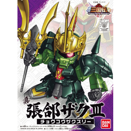 BANDAI SD GUNDAM BB FIGHTER SANGOKUDEN Brave Battle Warriors - Super deformed SHIN ZHANG HE ZAKU III Model Kit Figure(Gunpla)