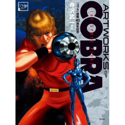 Artbook - ARTWORKS OF COBRA 40th Anniversary