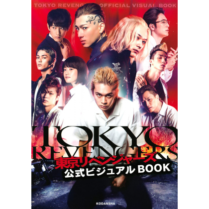 Mook - Tokyo Revengers Movie Official Visual Book