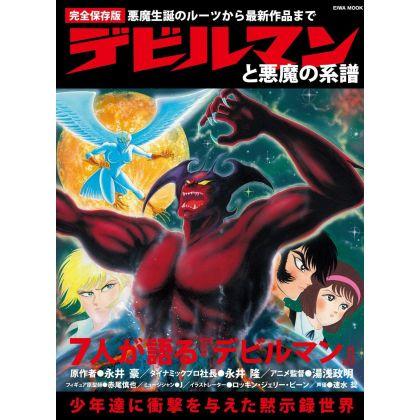 Mook - Devilman to Akuma No Keifu - Eiwa Mook