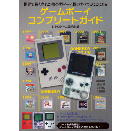 Mook - Game Boy Complete Guide