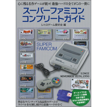 Mook - Super Famicom Complete Guide
