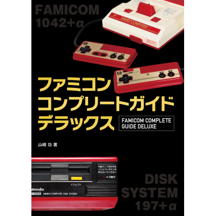 Mook - Famicom Complete Guide Deluxe