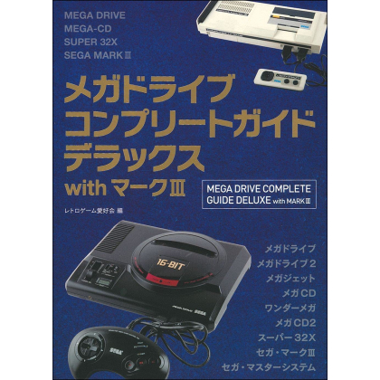 Mook - Megadrive Complete Guide Deluxe