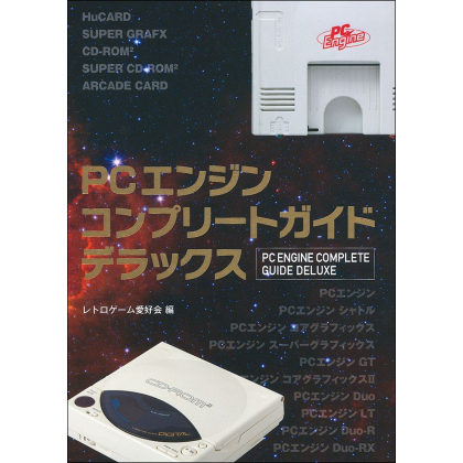 Mook - PC Engine Complete Guide Deluxe