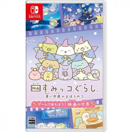 Nippon Columbia - Eiga Sumikko Gurashi: Aoi Tsukiyo no Mahou no Ko for Nintendo Switch