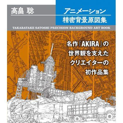 Artbook - Takabatake Satoshi Precision Background Art Book