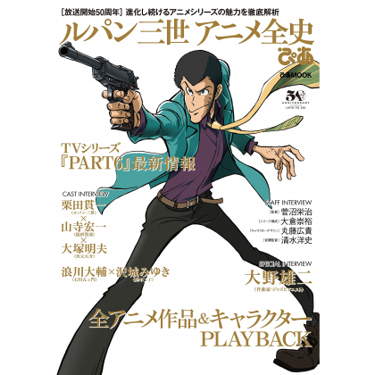 Mook - Lupin the Third Animes & Characters Playback