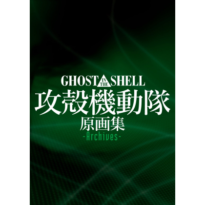Artbook - Ghost in the Shell Genga Archives