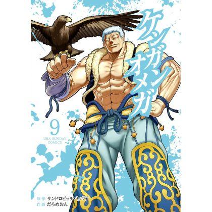 Kengan Omega vol.9 - Ura Shonen Sunday Comics (version japonaise)