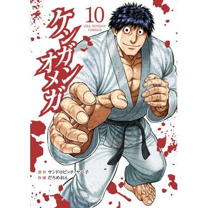Kengan Omega vol.10 - Ura Shonen Sunday Comics (version japonaise)