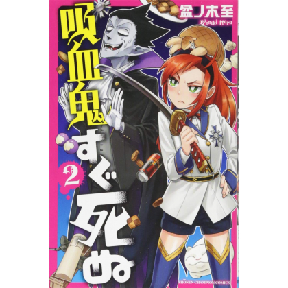 The Vampire Dies in No Time (Kyūketsuki Sugu Shinu) vol.2 - Shonen Champion Comics (version japonaise)