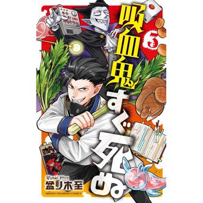 The Vampire Dies in No Time (Kyūketsuki Sugu Shinu) vol.3 - Shonen Champion Comics (version japonaise)