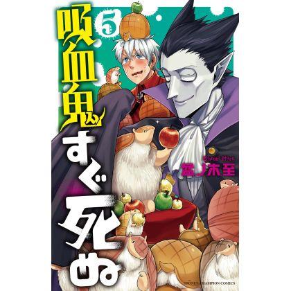 The Vampire Dies in No Time (Kyūketsuki Sugu Shinu) vol.5 - Shonen Champion Comics (version japonaise)