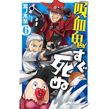 The Vampire Dies in No Time (Kyūketsuki Sugu Shinu) vol.6 - Shonen Champion Comics (version japonaise)