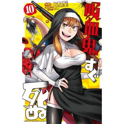 The Vampire Dies in No Time (Kyūketsuki Sugu Shinu) vol.10 - Shonen Champion Comics (version japonaise)