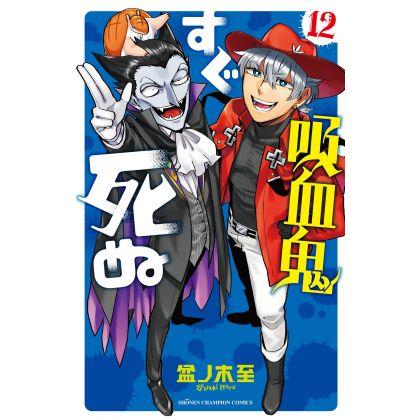 The Vampire Dies in No Time (Kyūketsuki Sugu Shinu) vol.12 - Shonen Champion Comics (version japonaise)