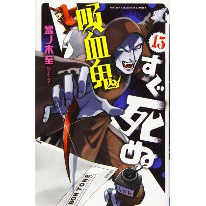 The Vampire Dies in No Time (Kyūketsuki Sugu Shinu) vol.13 - Shonen Champion Comics (version japonaise)