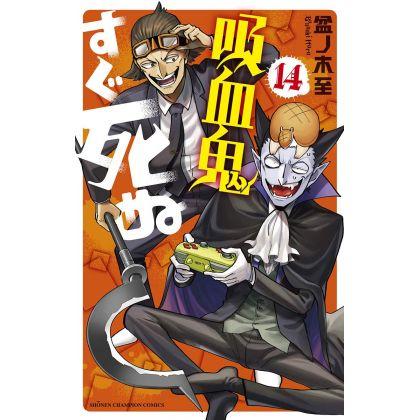 The Vampire Dies in No Time (Kyūketsuki Sugu Shinu) vol.14 - Shonen Champion Comics (version japonaise)