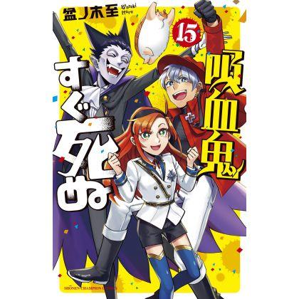 The Vampire Dies in No Time (Kyūketsuki Sugu Shinu) vol.15 - Shonen Champion Comics (version japonaise)