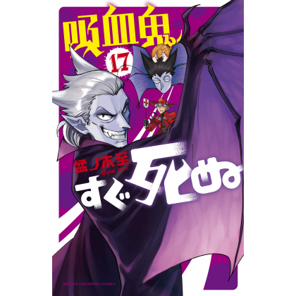 The Vampire Dies in No Time (Kyūketsuki Sugu Shinu) vol.17 - Shonen Champion Comics (version japonaise)