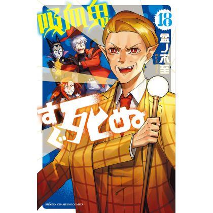 The Vampire Dies in No Time (Kyūketsuki Sugu Shinu) vol.18 - Shonen Champion Comics (version japonaise)