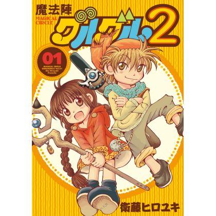 Magical Circle Guru Guru 2 vol.1 - Gangan Comics ONLINE(version japonaise)