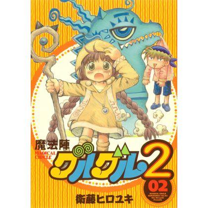 Magical Circle Guru Guru 2 vol.2 - Gangan Comics ONLINE(version japonaise)