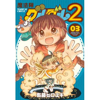 Magical Circle Guru Guru 2 vol.3 - Gangan Comics ONLINE(version japonaise)